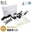 hid h4 キット fcl 35W H...