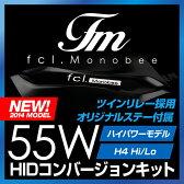 HID H4 キット fcl.Monobee 55W H4Hi/Lo HIDキット【3年保証】