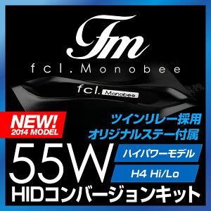 fcl.Monobee55WH4Hi/LoHIDコンバージョンキット【安心3年保証】【型式】H4Hi/Lo