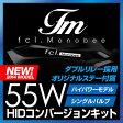 fcl.Monobee 55WシングルバルブH11/HIDコンバージョンキット【安心3年保証】