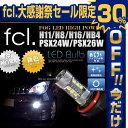 フォグランプ LED H11 H16 H8 HB4 PSX2...