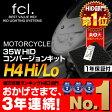 fcl HIDキット バイク専用 H4Hi/Loバルブ 35Wモデル【送料無料 / 安心1年保証 / HIDキット / HIDバルブ / 35W /ヘッドライト/ バイク用品 / fcl(エフシーエル)】