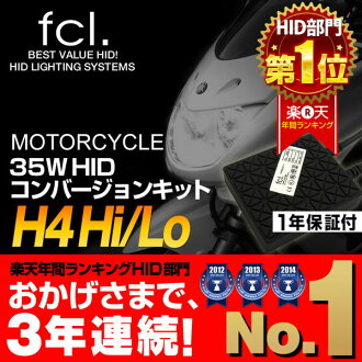 35W H4 Hi/Lo HID kit for exclusive use of the HID h4 kit valve ☆ motorcycle