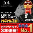 HID h4 キット バルブ 55W H4 HIDキット バイク専用 H4 Hi/Lo 【HID/安心1年保証/ HIDフルキット / HIDバルブ / 55W /ヘッドライト/ HIDコンバージョンキット /HID/キット/バイク用品/H4】