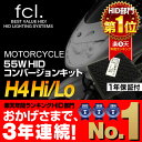 HID h4 キット バルブ 55W H4 HIDキット バイク専用 H4 Hi/Lo 【HID/安心1年保証/ HIDフルキット / HIDバルブ / 55W...
