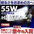 fcl HID h4 キット バルブ 55W HID H4(Hi/Low) 完全防水極薄型バラスト採用!UVカットガラス採用(リレーレス/リレー付)