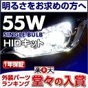 HID キット バルブ 55W HID シングルバルブ H1...