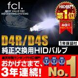 HID バルブ 純正交換用HIDバルブ D4R/D4S 新型HID装着車へ対応【新型モデル/安心1年保証/HID/バルブ/D4R/D4S/純正/交換用/外装パーツ/ヘッドライト/H