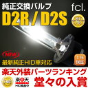 [fcl.] Valve D2S Odyssey RB1 .2 [the postage, collect on delivery fee free of charge] for pure HID exchange [reliable one year guarantee]