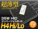 【安心1年保証】【35W超薄型バラスト】H4 Hi/Lo HIDコンバージョンキット タウンエースノアに