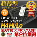    HID  2 HID fcl.35 W HID   H4 Hi/Lo (/ )/   / 1 