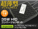 [fcl.] I meet low beam of (H23.5 ...) of more than 35W thin HID kit H11 / prius αZVW40 .41 origin [free shipping, collect on delivery fee free of charge]