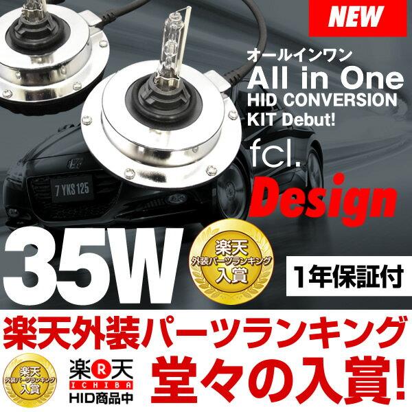 fcl HID フォグ 35W 型式選択【HB4】【HID/フォグ/35W/オールインワン/HIDシングルバルブ/一体型/フォグランプ/HIDキット/HIDバルブ】
