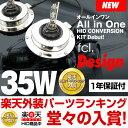 fcl HID フォグ 35W 型式選択【HB4】【HID/フォグ/35W/オールインワン/HIDシングルバルブ/一体型/フォグランプ/HIDキット/HIDバル...