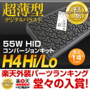 fcl.HID   H4 Hi/Lo 55 W      1 