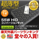 HID  55 W     H1/H3/H3C/H7/H8/H11/HB3/HB4/   / 1 /HID//55 W/ //fcl//HID //