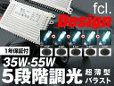   35 W&rarr;55 W HID  H1/H3/H3C/H7/H8/H11/HB3/HB4/1 /  /HID//55 W/35 W/// //