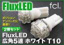 FluxLED 広角5連 ホワイト T10 2個セット【LED/T10/車用品/カー用品/外装パーツ/ヘッドライト/fcl(エフシーエル)/楽天/通販】