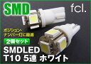 SMDLED 5連 ホワイト T10 2個セット【LED/T10/車用品/カー用品/外装パーツ/ヘッドライト/fcl(エフシーエル)/楽天/通販】
