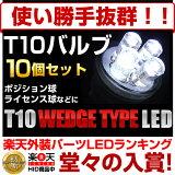 LED T10 バルブ T10ウェッジ球 驚愕の10個セット ヴェルファイア、アクア、VOXY、セレナ 人気のホワイト発光 【HID/LED バルブ LEDバルブ ポジション/T1