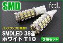 SMDLED 38連 ホワイト T10 2個セット【LED/T10/車用品/カー用品/外装パーツ/ヘッドライト/fcl(エフシーエル)/楽天/通販】