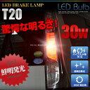 LED ブレーキランプに最適!T20 30W 6連 レッド 2個セット【LED/LEDバルブ/30W/エルイーディー/ブレーキ/ブレーキランプ/CREE/クリー...