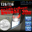 LED T16 T20 バックランプ 30W 6連 ホワイト 2個セット【LED/30W/バックランプ/fclエフシーエル】