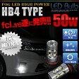 LED フォグランプ用 LEDバルブ HB4 驚愕の明るさ!50W 10連 ホワイト 2個セット【LED/フォグ/LEDバルブ/50W/エルイーディー/フォグランプ/フォグライト/CREE/クリー/fcl/HID/ライト】