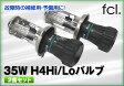 【エントリーでポイント最大19倍!9/28(水)9:59まで】fcl 35W H4Hi/Loバルブ 2個セット
