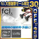fcl. HID 補修用パーツ シングルバルブ2個セット 【...
