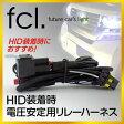 fcl 電圧安定用リレーハーネス【シングルバルブキット用/1本】 Apr16Auto&Autoparts