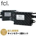 LEDパーツ ワーニング キャンセラー H8/H11/H16用 2個セット