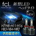 【2018年モデル】fcl led HB3 H8 H11 H16 HB4 HIR2 H7 LEDヘッドライト ハイビーム フォグランプ 車検対応 ファンレス 6000K 3500K【安心1年保証】