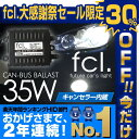 fcl 【HID キット】H1/H3/H7/H11/H3C/...