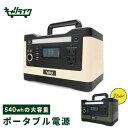【ポイント20倍中!】 キャリライク ポータブル電源 150...