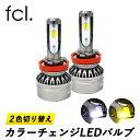 fcl LED フォグランプ専用 2色切り替え カラーチェンジ H8 H11 H16 HB4 PSX26W ホワイト イエロー LEDバルブ 2個セット 1年保証   rav..