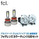 暗い純正LEDを明るくしませんか? fcl アルファード ヴェルファイア 30 後期 フォグレンズ カラーチェンジLEDセット