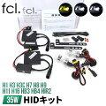 fcl HIDキット H1 H3 H3C H7 H8 H9 H11 H16 HB3 HB4 HIR2 車検対応 35W 12V 1年保証 3000K 6000K 80...