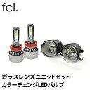 暗い純正LEDを明るくしませんか? fcl ガラスレンズ カラーチェンジLEDバルブ セット