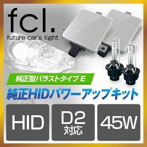 fcl HID【加工なし】純正型45Wバラスト パワーアップHIDキット(D2S/D2R対応) 純正HID装着車用 6000K 8000Kからお選びいただけます【安心1年保証】【明るさを求める方におススメ】