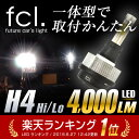 ledヘッドライト h4 車検対応 ファンレス 5500K 4000LM fcl 【1年保証】