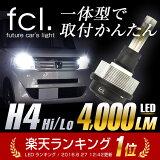 led �إåɥ饤�� h4 �ָ��б� �ե���쥹 5500K 4000LM fcl����1ǯ�ݾڡ�