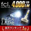 【1年保証】 fcl ledヘッドライト H11/hb3/H16/h1/hb4/H3/H7/H8 ハイビーム 車検対応 led