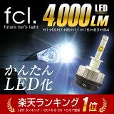 LED�إåɥ饤�� LED�ե������� �ե���쥹 H11 HB3 H1 H3 H7 H8 HB4 fcl ��1ǯ�ݾڡ�