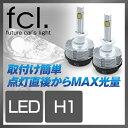 【fcl.製】 LEDヘッドライト 車用 シングルバルブキッ...