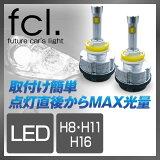 【fcl.製】 LEDヘッドライト 車用 シングルバルブキット H8/H11/H16