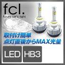 LEDヘッドライト HB3 fcl 4000LM ハイビームにピッタリ 1年保証