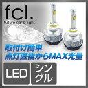 LEDヘッドライト LEDフォグランプ ファンレス H11 HB3 H1 H3 H7 H8 HB4 fcl 【1年保証】
