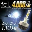【fcl.製】 LED ヘッドライト 車用 シングルバルブキット H1/H3/H7/H8/H11/H16/HB3/HB4