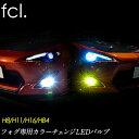 fcl LED フォグランプ専用 2色切り替え カラーチェン...
